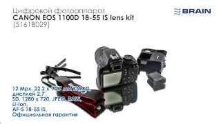 Цифровой фотоаппарат CANON EOS 1100D 18-55 IS lens kit(http://brain.com.ua/Cifrovoy_fotoapparat_CANON_EOS_1100D_18-55_IS_lens_kit_5161B029-p43699.html Canon EOS 1100D 18-55 IS lens kit - это новая ..., 2014-02-25T10:35:33.000Z)