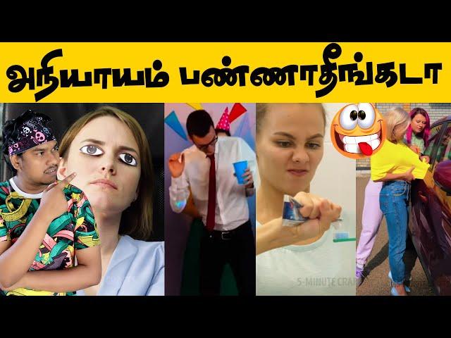 அநியாயம் பண்ணாதீங்கடா🙏 Simple Life Hacks Troll PART 2😜 5 Minute Crafts Kodumaigal🤣🤣 Tamil