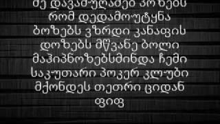 birja mafia Done-ბირჟა მაფია დონე &{lyrics}&