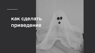 Как сделать приведение своими руками на Хеллоуин / Halloween / DIY