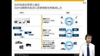 SAPの小売ソリューションとその価値