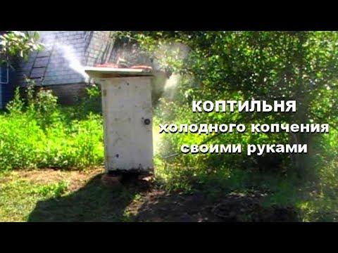 Коптильня холодного копчения из старого холодильника.