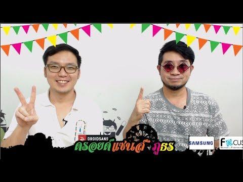 ดรอยด์แซนส์ ภูธร : ลองกระจก Focus Super Glass และแบรนด์ใหม่ Gionee และ Xiaomi มาไทย - วันที่ 23 Aug 2017