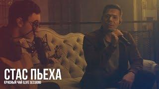 Смотреть клип Стас Пьеха - Красный Чай