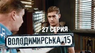 Владимирская, 15 - 27 серия | Сериал о полиции