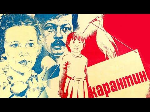 Карантин (1983) | Фильм для семейного просмотра