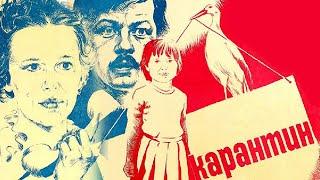 Карантин 1983 Фильм для семейного просмотра