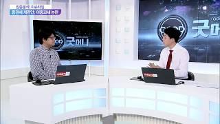 증권거래세, 국회에서 '인하 → 폐지' 될까? (이데일…
