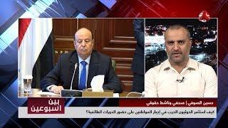كيف استثمر الحوثيون الحرب في إجبار المواطنين على حضور الدورات الطائفية؟ | بين اسبوعين