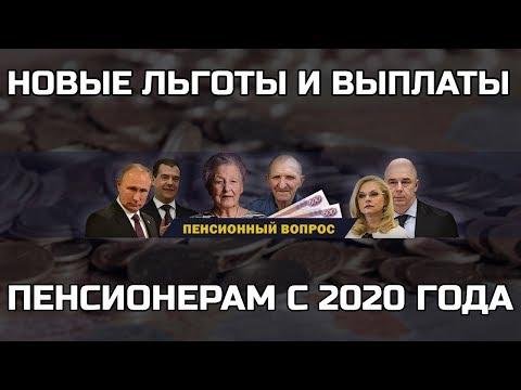 ЛЬГОТЫ ПЕНСИОНЕРАМ В 2020 ГОДУ