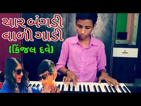 ચાર બંગડી વાળી ગાડી | Piano Cover | Char Bangdi Vadi Audi - Kinjal Dave On Piano | The Kamlesh