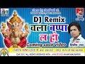 दिलीप राय CHHATTISGARHI रैप DJ गणेश देवा भजन -चला देवा ल हो NEW HIT CG BHAKTI HD VIDEO GEET-2017-AVM