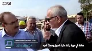 مصر العربية |  محافظ بني سويف يتفقد مخرات السيول ومحطات المياه