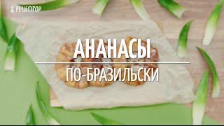 Ананасы по-бразильски [Рецепты от Рецептор]
