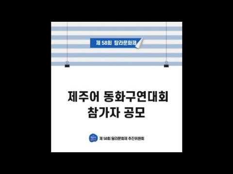 제58회 탐라문화제 제주어 동화구연대회 참가자 모집