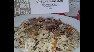 Плов с диким рисом: рецепт от Foodman.club