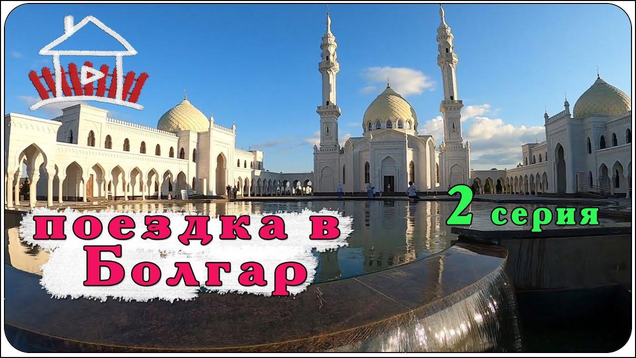 Поездка в Болгар, отлично провели время. ( вторая серия ) Live Video