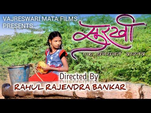 Surkhi 'सुरखी..एक धगधगतं वास्तव' /trailer/director Rahul Bankar/full Movie - Link In Description.