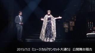 ミュージカル『サンセット大通り』 [東京公演] 2015年7月4日(土)~7月...