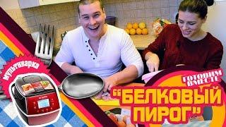"""Готовим ВМЕСТЕ """"Белковый Пирог"""" в Мультиварке!"""