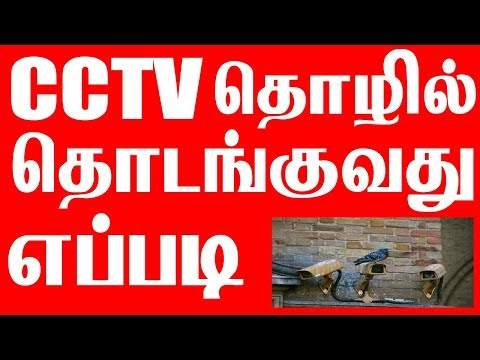 CCTV Installation Business In TAMIL