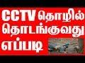 CCTV Installation Business In TAMIL