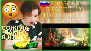 NICKI MINAJ MEGATRON REACTION|РЕАКЦИЯ НА КЛИП НИКИ МИНАЖ MEGATRON|RUSSIAN REACTS