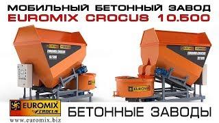 ОБЗОР МОБИЛЬНОГО БЕТОННОГО ЗАВОДА EUROMIX CROCUS 10.500