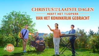 Christelijk lied 'Christus van de laatste dagen heeft het Tijdperk van het Koninkrijk gebracht'