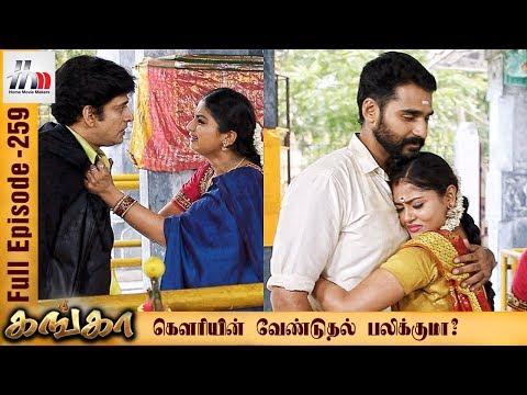 Ganga Tamil Serial | Episode 259 | 4...