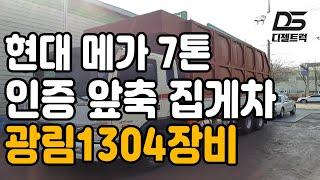 현대메가트럭 7톤증톤앞…