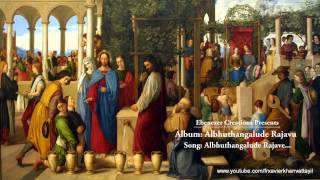 Video Albhuthangalude Rajav - Song from 'Albhuthangalude Rajav' album download MP3, 3GP, MP4, WEBM, AVI, FLV Agustus 2018