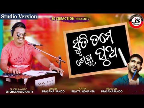 ଏଗୀତରେନିଜକୁପାଇବେ(Smurti tume )2018 super hit album song by Sricharan Js creations PS presents