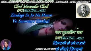 Chal Musafir Teri Manzil- Karaoke With Lyrics Eng.& हिंदी For Navtej Singh & All 1st Time On YT