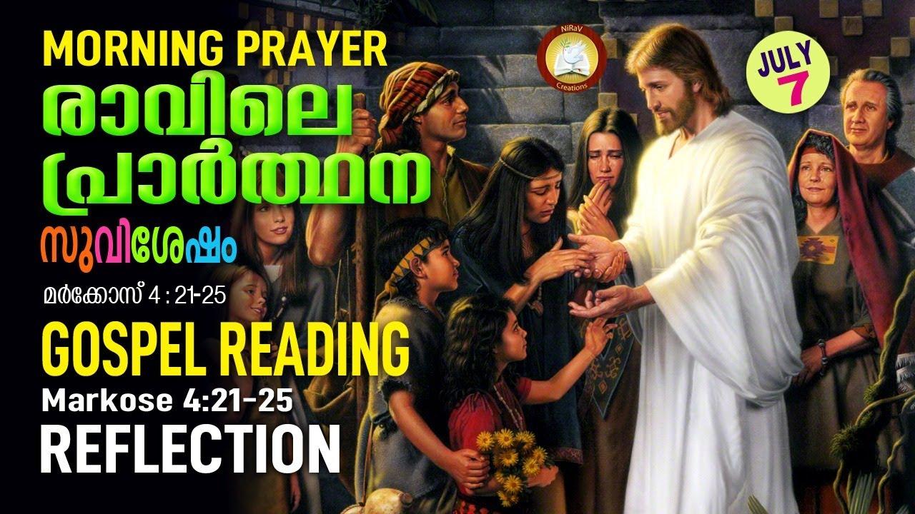 രാവിലെ പ്രാര്ത്ഥന July 7 # Athiravile Prarthana 7th July 2020 Morning Prayer & Songs