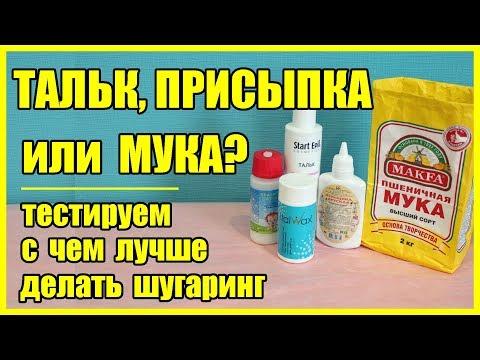 Тальк, присыпка или МУКА? Есть ли разница в использовании при шугаринге?