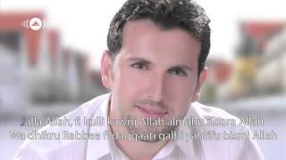 Maher Zain feat  Mesut Kurtis   Subhana Allah   Official Lyric Video