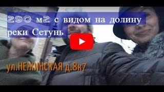Брокер тур Купить Квартиру в Москве Нежинская д.8к7