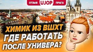 7 лет в Чехии. Обучение на химика и отзыв о школе UJOP при Карловом университете