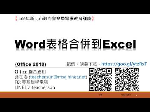 08.Word表格合併到Excel:複製貼上(Office 2010 整合應用)