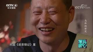 《平凡匠心》 20210404 马帅的讲究| CCTV中文国际 - YouTube