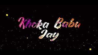 Khoka Babu Jay  ||Whatsapp status||