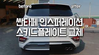 싼타페TM 인스퍼레이션 프론트, 리어 스키드플레이트 장…