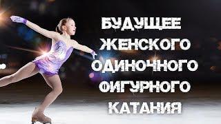 БУДУЩЕЕ ЖЕНСКОГО ФИГУРНОГО КАТАНИЯ