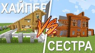 БИТВА ПОСТРОЕК С СЕСТРОЙ - КТО ПОСТРОИТ ДОМ КРАСИВЕЕ?! (Minecraft)