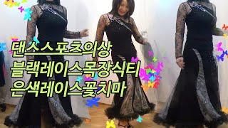 댄스복/블랙레이스목장식티,은색레이스꽃치마/왈츠/탱고