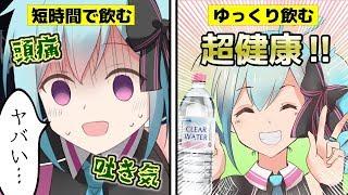 【衝撃】水を飲みすぎたら死ぬ…意外な死因とは【アニメ】