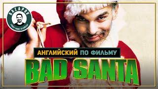 BAD SANTA | Плохой Санта | Английский по фильмам