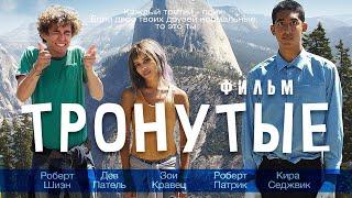 Тронутые /The Road Within/ Фильм HD
