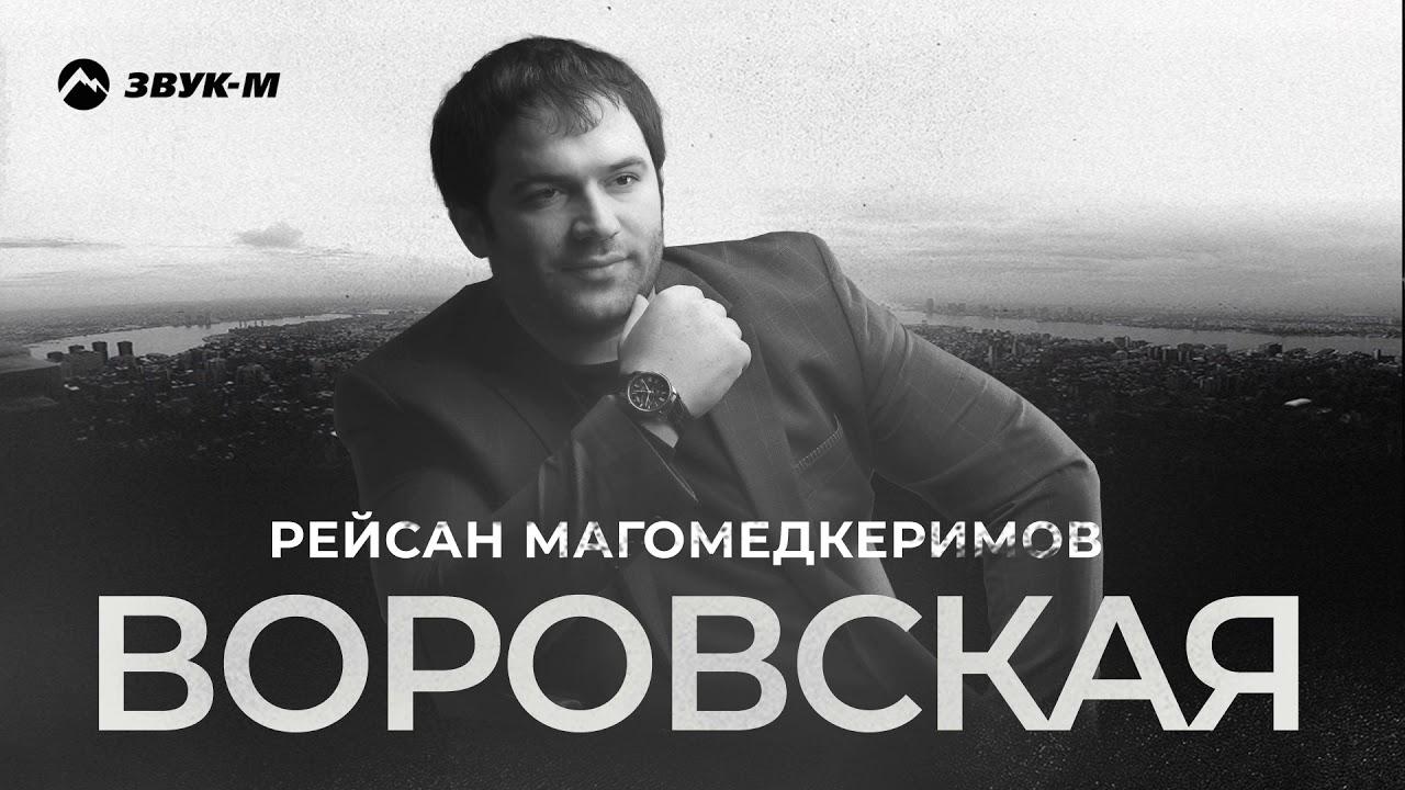 Рейсан Магомедкеримов — Воровская | Премьера трека 2020